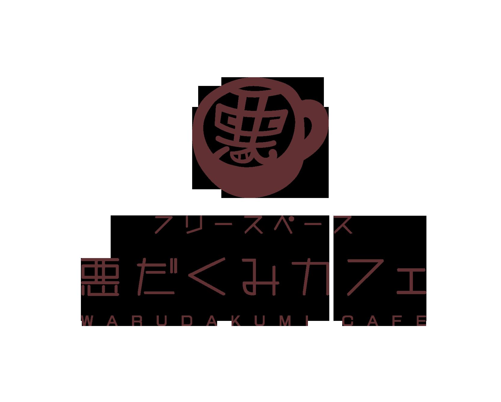 悪だくみカフェ様ロゴ