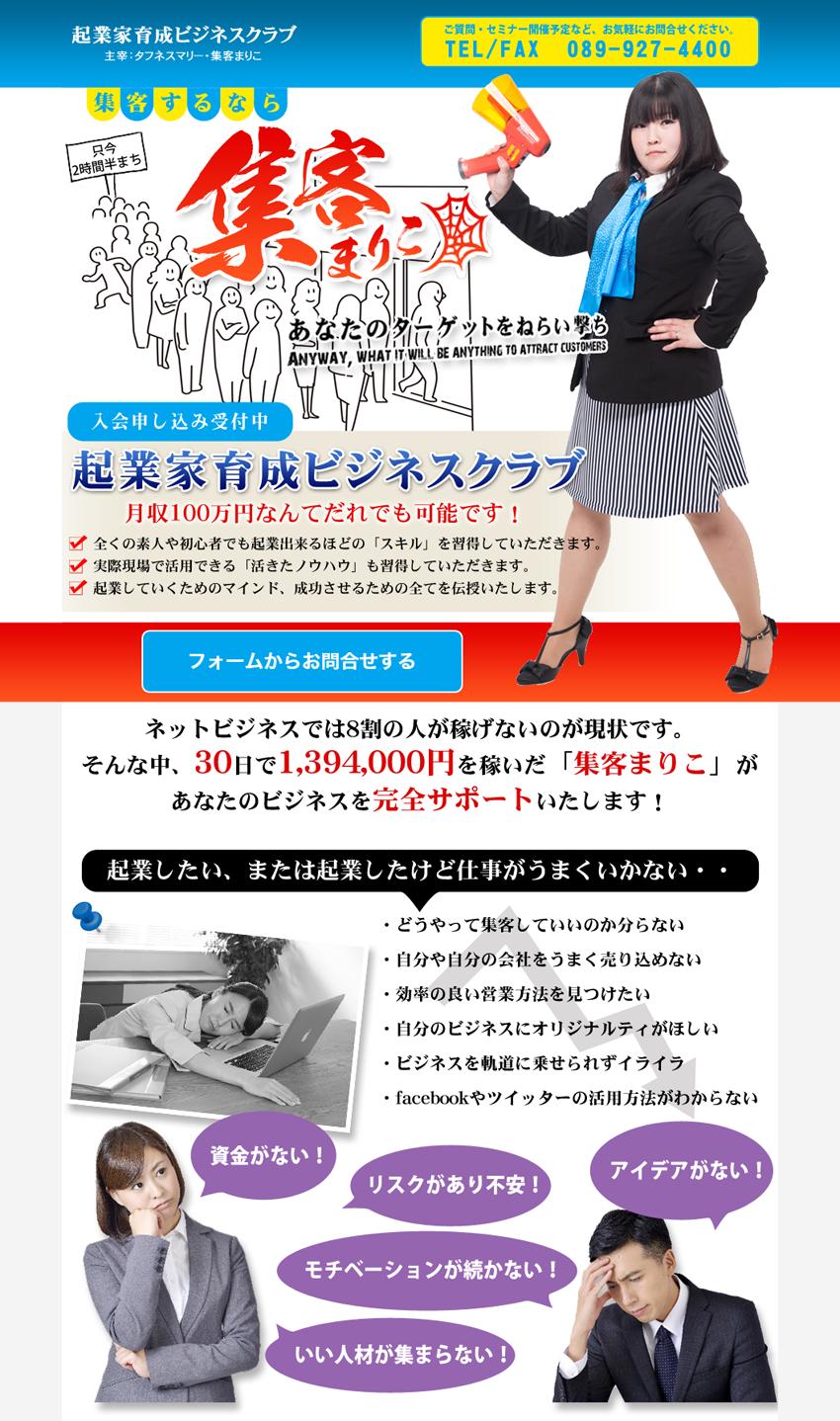 集客まりこ起業家育成ビジネスクラブLP