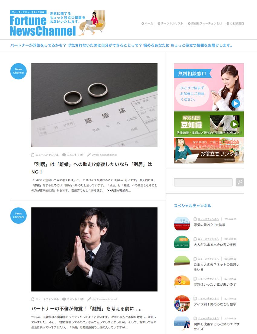 フォーチュンニュースチャンネルWEBサイトトップ