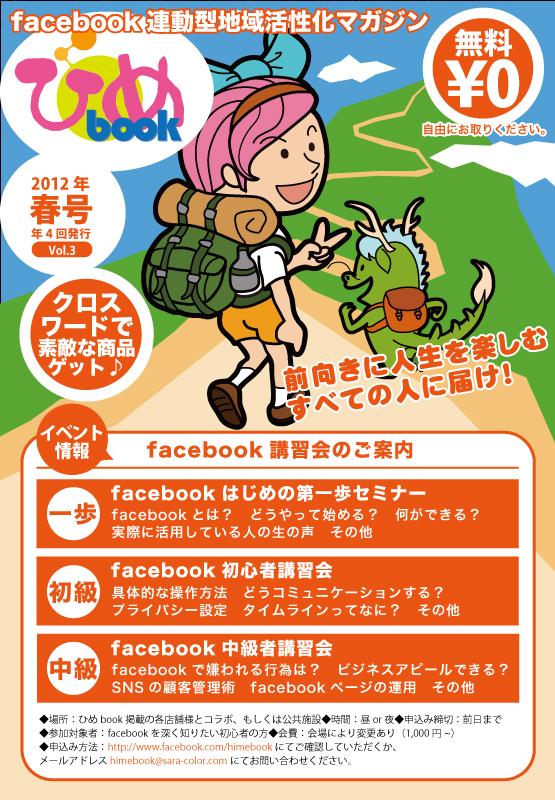 ひめbook2012年春号表紙