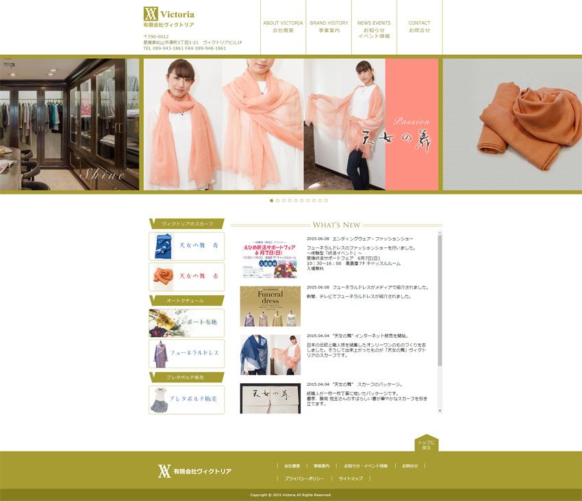 ヴィクトリア様WEBサイトデザイン