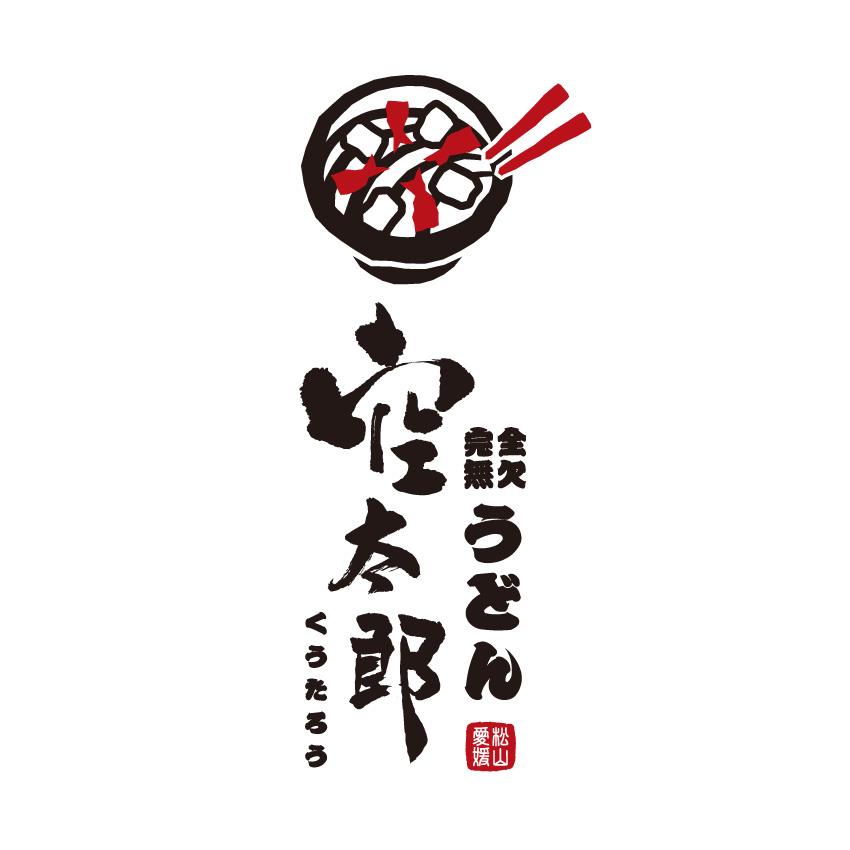 空太郎様ロゴ(縦)