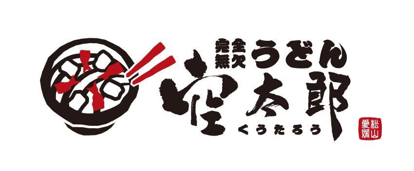 空太郎様ロゴ(横)