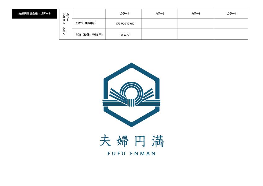 夫婦円満協会様ロゴ1