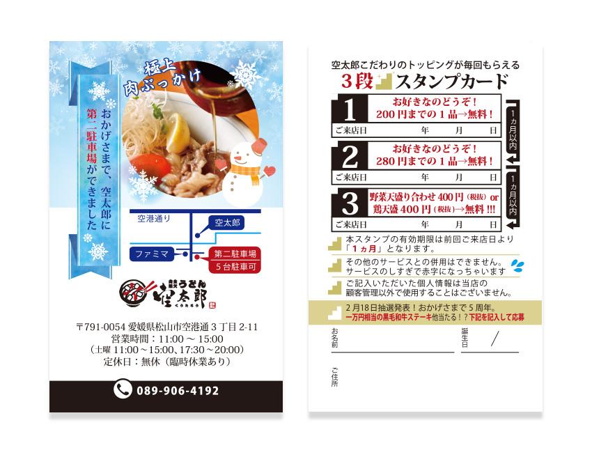 空太郎様冬バージョンスタンプカード