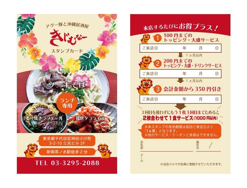 アグー豚と沖縄居酒屋「きじむなー」様スタンプカード