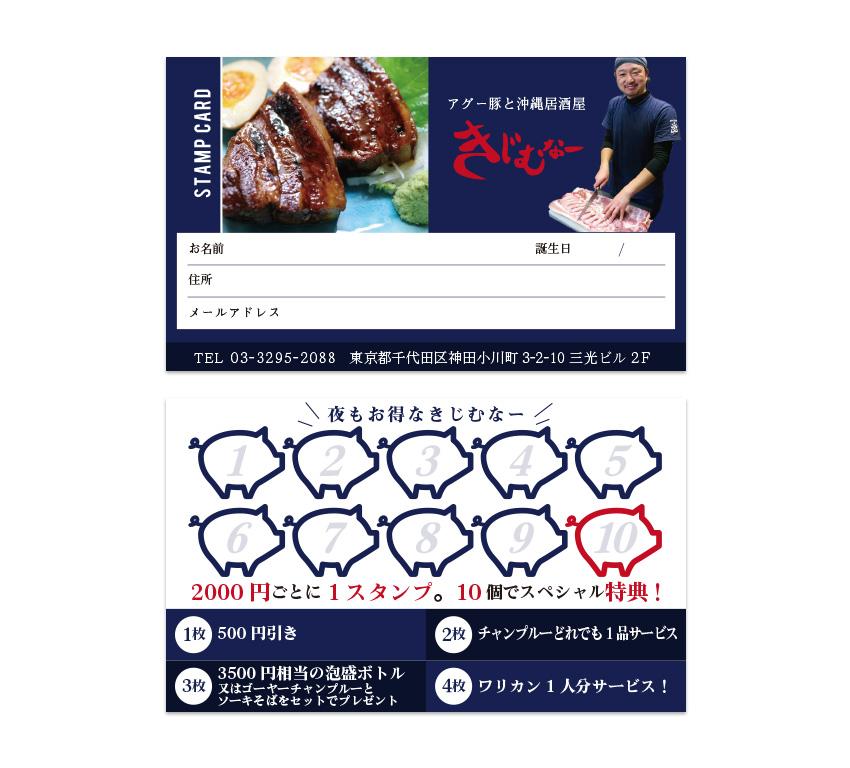 アグー豚と沖縄居酒屋「きじむなー」様スタンプカード夜用