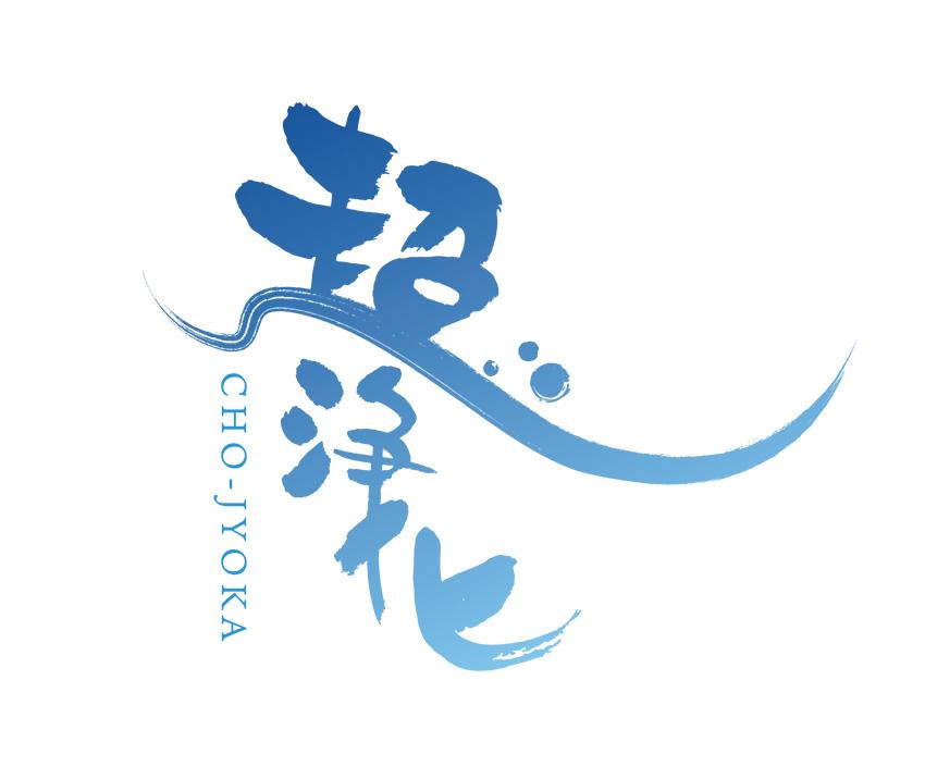 超浄化ロゴ