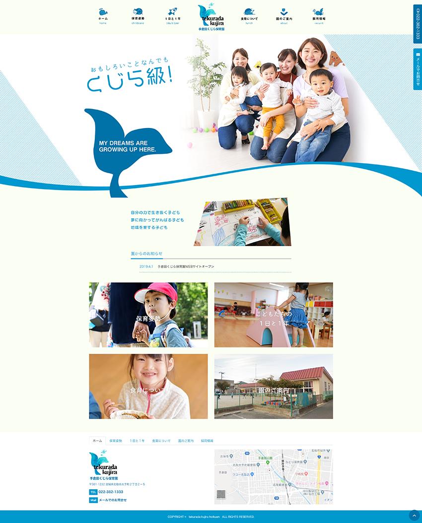 手倉田くじら保育園WEBサイトトップ