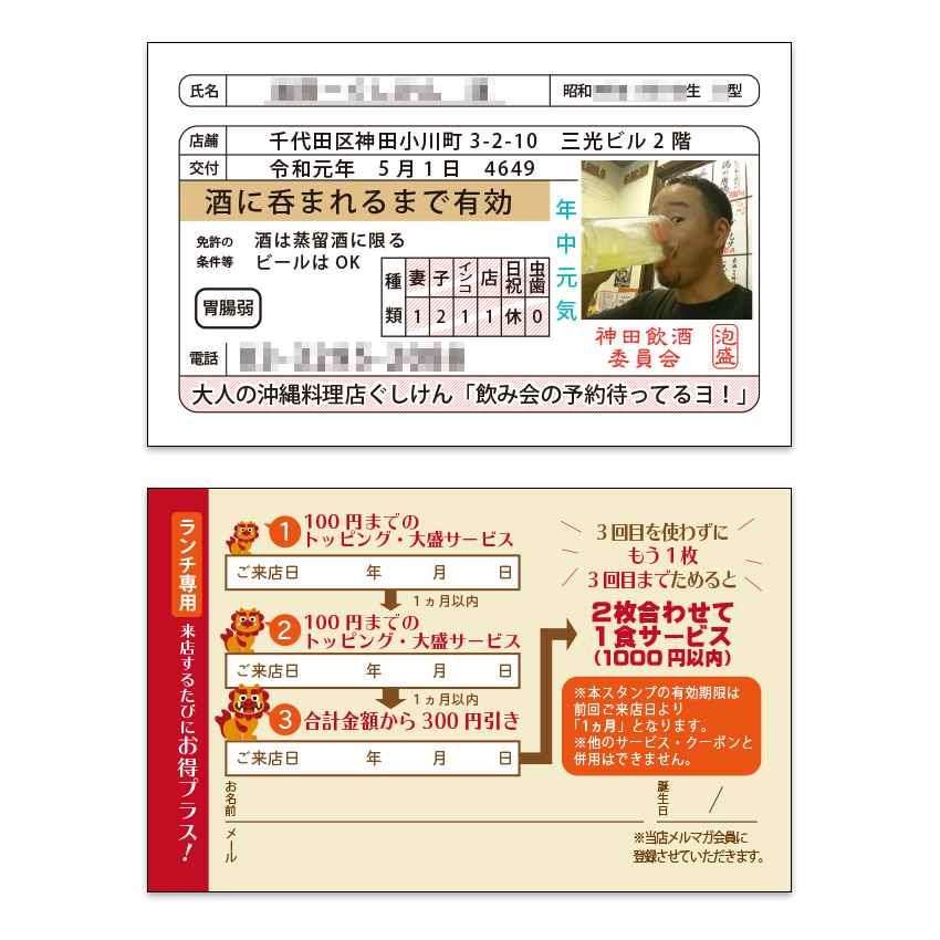沖縄料理ぐしけん様スタンプカード(アイキャッチ用)