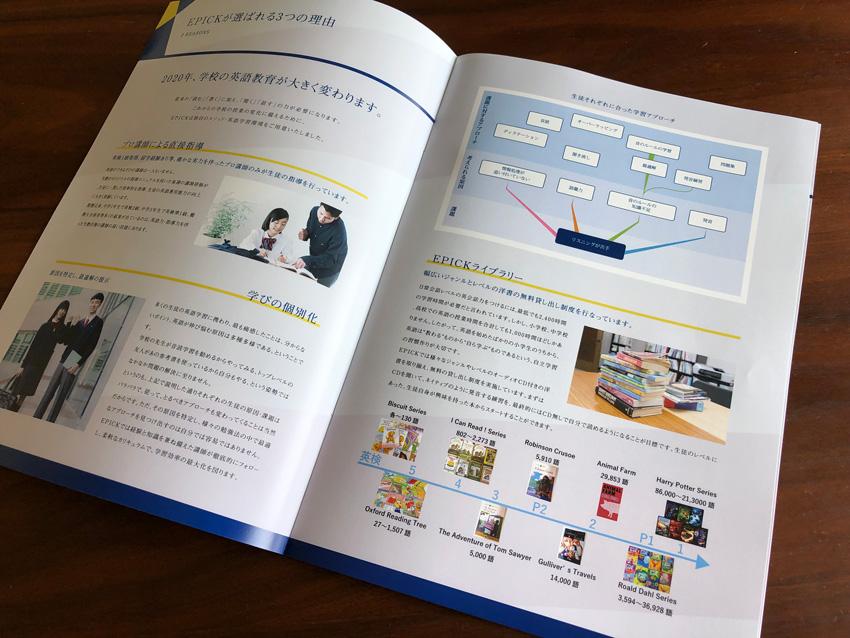 EPICK様パンフレット(中ページ)