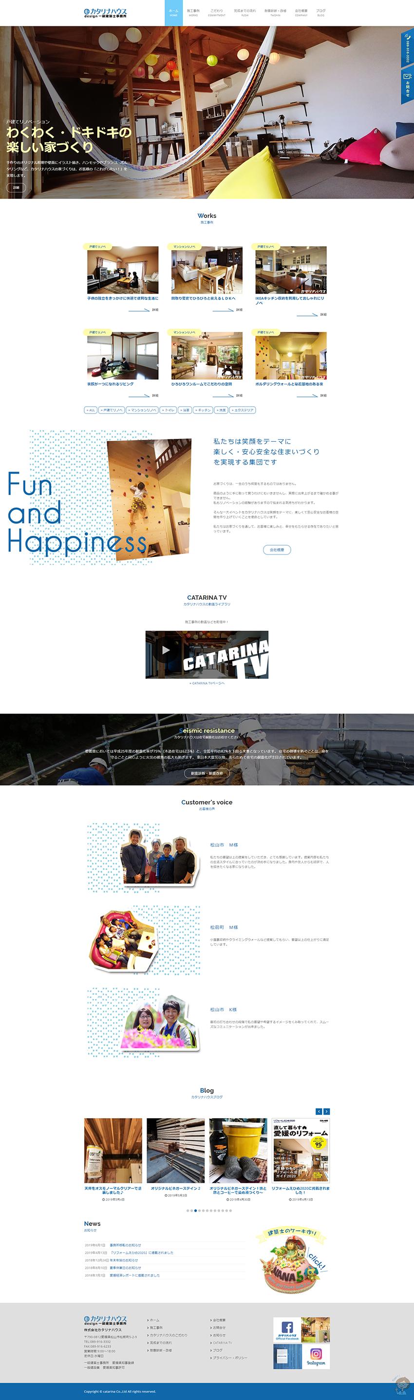 カタリナハウス様WEBサイトトップページ