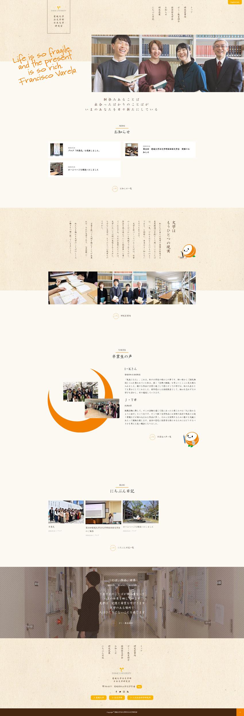愛媛大学法文学部日本文学研究室WEBサイト