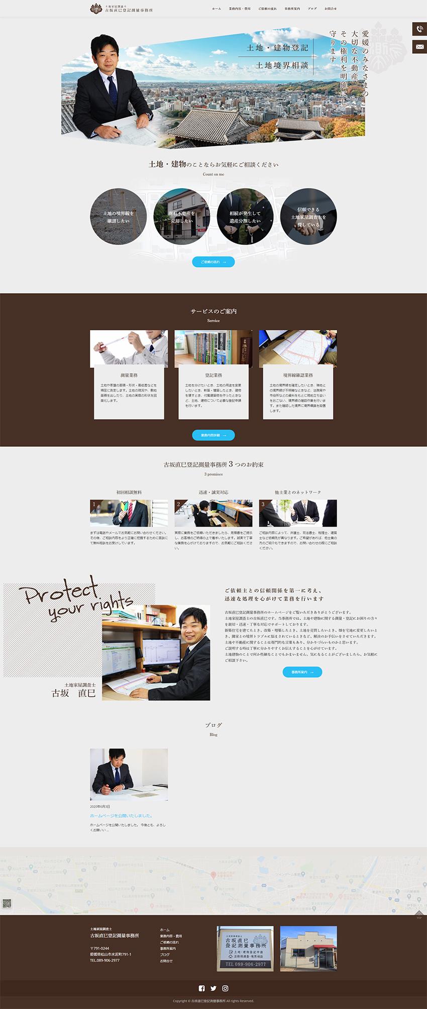 古坂直巳登記測量事務所様WEBサイト