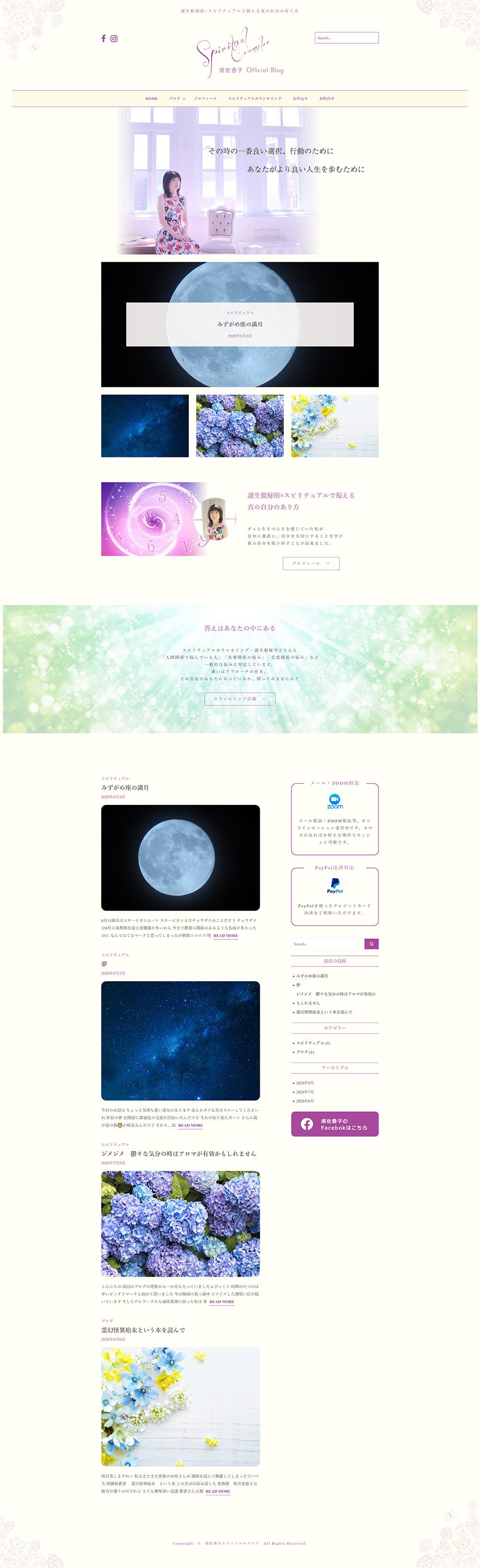 須佐香子様オフィシャルブログトップページ