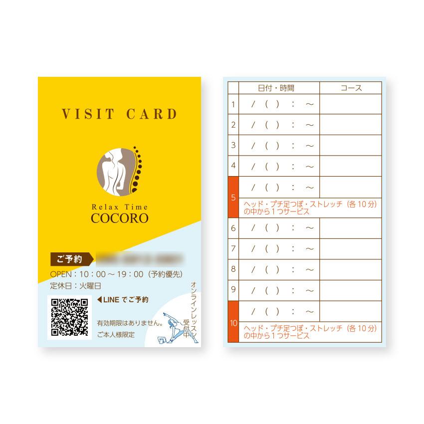 Relax-Time-COCORO様来店カード制作