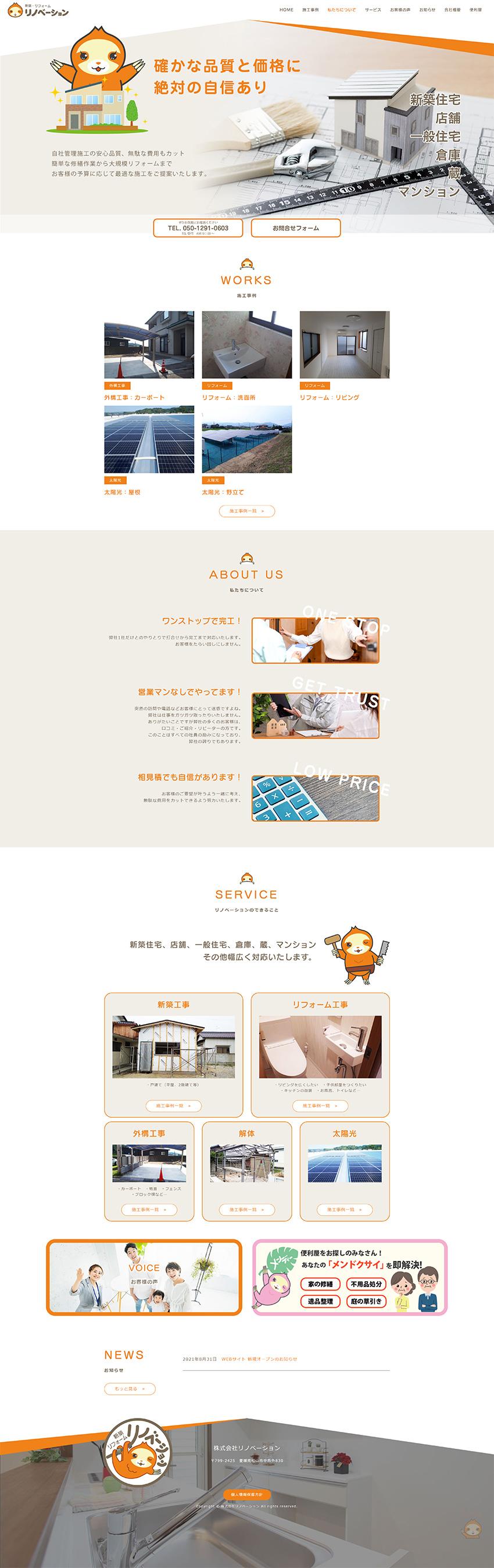 株式会社リノベーション様WEBサイト制作
